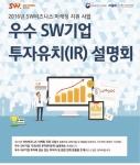 미래부가 우수 SW기업 투자유치 설명회를 이달 28·29일에 개최한다