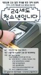 온라인 서명에 참여했던 청년을 중심으로 구성된 정책추진기획단이 제작한 정책토론회 포스터