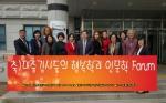 국제웰빙전문가협회가 제2회 대중강사들의 행복학과 인문학 포럼을 개최한다