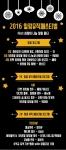 젠테라피 네츄럴 힐링센터에서 2016힐링페스티벌이 개최된다