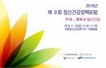 중앙정신보건사업지원단과 대한사회정신의학회가 공동으로 주최하는 제9회 정신건강정책포럼이 25일 국립정신건강센터에서 열린다