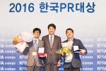 메타커뮤니케이션즈가 2016 한국PR대상 공공문제PR 부문 최우수상을 수상했다