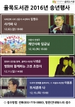 율목도서관 2016년 송년행사 홍보물