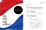 한국청년회의소가 청년통일포럼을 개최한다