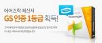 나라비전의 업무용 메신저 에어즈락 메신저가 한국정보통신기술협회로부터 GS 인증 1등급을 획득했다