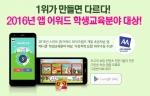 와이즈캠프 애니쿤 앱이 스마트앱어워드 2016 학생교육 분야 대상을 수상했다