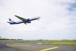메가 몰디브 항공기