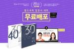 박문각남부경찰은 11월 29일부터 12월 12일까지 필수과목 입문세트 무료배포 이벤트를 실시한다