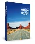 김영기·백남철·정영환·이병천·김선욱·예월수 공저/좋은땅출판사/380쪽/15,000원