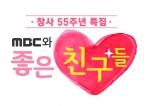 함께하는 사랑밭이 MBC 창사 55주년 특집방송 MBC와 좋은친구들을 통해 장애로 인해 어려운 현실을 마주하고 있는 국내·외 아동 청소년을 위한 희망의 메시지를 전한다