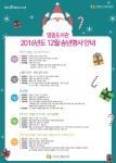 영종도서관 2016년 송년행사 홍보물