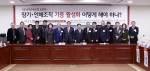 국회 생명존중포럼과 한국인체조직기증지원본부가 정책 토론회를 개최했다