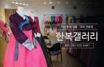 익산 한복 맞춤·대여 전문점 한복갤러리가 오픈 했다