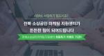 전북 지역 소상공인을 위한 마케팅 지원센터가 오픈했다