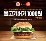 프리미엄 햄버거 브랜드 버거킹이 고객 편의성을 높이기 위해 O2O 서비스 강화에 주력하고 있다