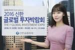 신한금융투자가 선강퉁에서부터 베트남, 인도네시아, 미국  등 전 세계의 다양한 투자상품과 전략을 아우르는 2016 신한 글로벌 투자박람회를 12일(토) 13시부터 18시까지 서울 코엑스 그랜드볼룸홀에서 개최한다