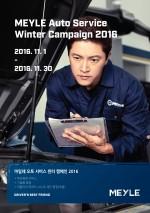 마일레 오토 서비스가 1일부터 30일까지 겨울맞이 윈터 캠페인 2016 수입차 무상점검 프로모션을 실시한다