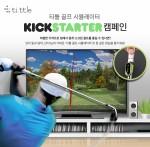티틀엑스 킥스타터 캠페인 메인
