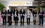 KB국민은행(은행장 윤종규)은 지난 1일, 동작구 소재 사당동지점 3층에 직원들의 전직지원을 담당하는 KB경력컨설팅센터를 개설했다