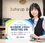Sh수협은행이 출범을 한 달 앞두고 최고 연 1.83%의 높은 금리를 제공하는 고객감사 정기예금 특별판매를 실시한다