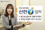 신한금융투자가 모바일 자산관리 어플리케이션인 신한i 알파를 출시했다
