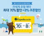 신한카드가 글로벌 온라인 여행사 익스피디아와 해외숙박 업무 제휴를 체결하고 해외 호텔 예약 서비스를 확대했다