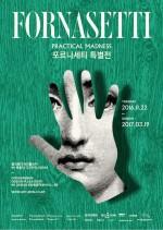 포르나세티 특별전 포스터