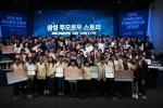 삼성전자는 4일 사회공헌 활동의 일환으로 실시한 공모전의 최종 결과를 발표하고 그 성과를 공유하는 삼성 투모로우 스토리 행사를 개최했다