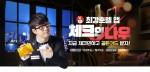 인터파크투어의 국내 숙박예약 애플리케이션인 체크인나우가 음악대장 하현우를 모델로 광고 캠페인을 진행한다