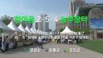 영암군·장흥군·강진군이 10일 한마음 2·5·4 농부장터를 개최한다