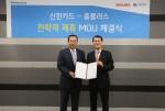 신한카드와 홈플러스가 금융과 유통을 결합한 전략적 동반자로 함께 성장하기 위한 업무 제휴를 체결했다