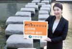 신한은행은 중금리 신용대출 활성화를 위해 출시한 신한 사잇돌 중금리대출의 취급액이 400억원을 돌파했다