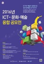 2016 ICT-문화·예술융합 공모전 포스터