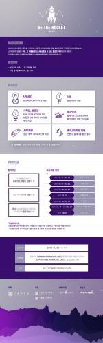 서울대학교가 비더로켓 시즌 3를 시작했다