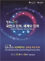 행정자치부가 부산광역시와 공동으로 제3회 정부3.0 국민체험마당과 정부3.0 글로벌 포럼 2016을 부산 벡스코에서 개최한다