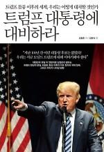 제 45대 미국 대통령 선거에서 부동산 재벌 출신의 공화당 후보 도널드 트럼프가 당선되며 인터파크도서는 9일 트럼프 관련도서 판매량이 전일 대비 9.5배(850%) 증가했다고 밝혔다. 사진은 책 트럼프 대통령에 대비하라