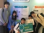 건국대 축산식품공학과 학생팀이 창업 아이디어 최우수상을 수상했다