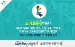 한국생산기술연구원이 뿌리산업 융합 전시회를 15일 개최한다
