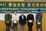 건국대학교 통일인문학연구단이 대학생들의 통일에 대한 올바른 이해와 관심을 유도하고 사유의 폭을 넓히기 위해 개최한 제7회 전국대학생 통일콘텐츠 공모전에서 건국대 이현우 학생이 대상을 수상했다