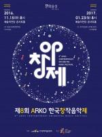 제8회 ARKO한국창작음악제 국악 부문 연주회 포스터