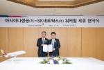 SK네트웍스 워커힐-아시아나항공, 업무 제휴 협약 체결