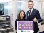 신한은행은 이달 16일부터 머니그램 특급송금 고객을 대상으로 자동화기기에서 해외 송금을 직접 보낼 수 있는 ATM 특급송금 송금서비스를 아시아지역 최초로 시행한다
