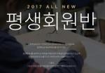 에듀윌의 평생회원반이 2017 all new평생회원반으로 전격 리뉴얼됐다