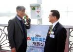 생명보험사회공헌재단은 16일 오전 11시 서울 한강 천호대교에서 자살예방 긴급상담전화 SOS생명의전화기 개통식을 진행했다