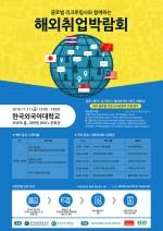 2016 글로벌 리크루팅사와 함께하는 해외취업박람회 포스터