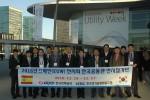 한국전력이 중소기업과 함께 유럽 에너지신산업 시장 공략에 나섰다