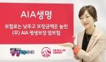AIA생명 한국지점(대표 차태진, 이하 AIA생명)은 보험료 인상 없이 평생 동안 보장 받을 수 있는 (무) AIA 평생보장 암보험을 출시했다