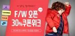 패션 전문 쇼핑몰 아이스타일24에서 올해 첫 서울 평균 기온이 10도 미만으로 떨어진 10월 29일부터 11월 14일까지 유아동 아우터 및 내복 판매량을 품목별로 살펴본 결과 전년 동기간보다 최대 두 배 가까이 증가했다