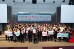 한국에이즈퇴치연맹이 광고 공모전 시상식을 열고 총 60개 작품을 시상했다