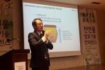 CJ제일제당은 지난 11월 21일 경기도 수원시에서 열린 농촌진흥청 주관 제1회 천연물 발효기술 컨퍼런스에서 김치 유용미생물 발굴 및 상용화에 대한 주제 발표를 진행했다